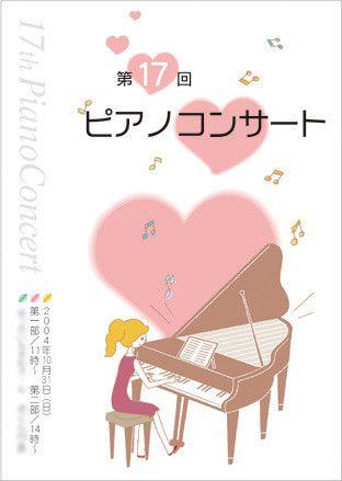 ピアノ教室の発表会プログラム デザインで販促と笑顔の 阿瀬川デザイン ハッピーデザイニング