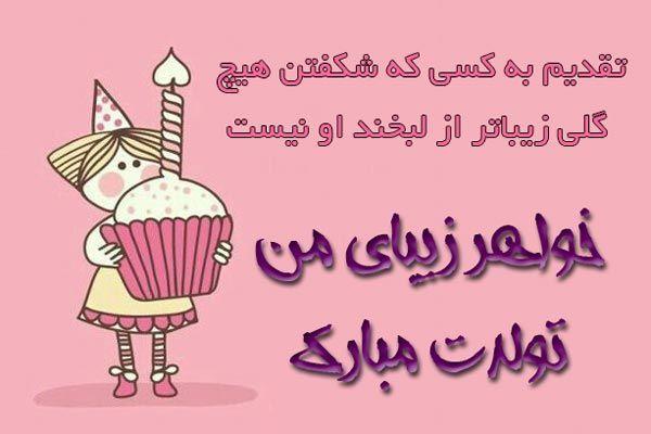پیام تبریک جالب و زیبا تولدت مبارک خواهرم عکس پروفایل جمیکا Happy Birthday To Me Quotes Happy Birthday Wishes Quotes Birthday Wishes Quotes