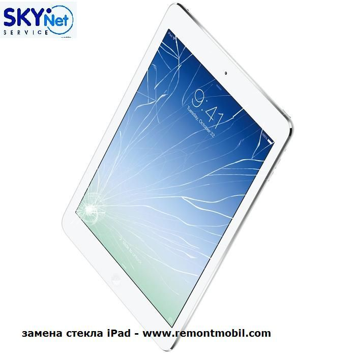- замена дисплея Apple iPad 2 – 2900.00 руб - замена стекла Apple iPad 2 - 2460,00 руб. - замена дисплея Apple iPad 3 - 2990,00 руб. - замена стекла Apple iPad 3 - 2650,00 руб. - замена дисплея Apple iPad 4 - 2990,00 руб. - замена стекла Apple iPad 4 - 2650,00 руб. - замена дисплея Apple iPad mini - 2460,00 руб. - замена стекла Apple iPad mini - 1970,00 руб.  www.remontmobil.com office@remontmobil.com тел. +7(499)257-39-83 Москва, м.Белорусская