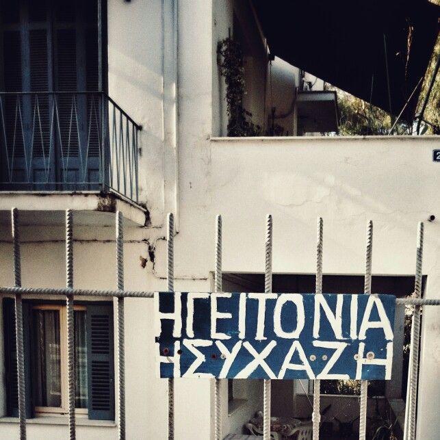 Chalandri. Athens.