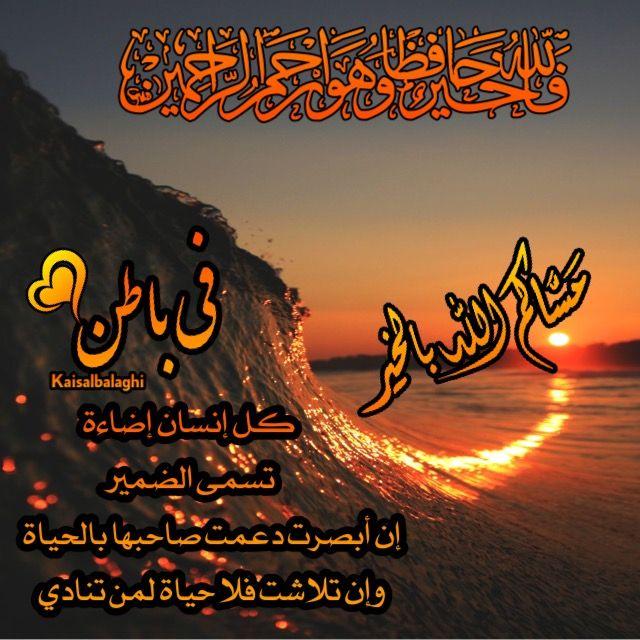 طيبه الله مساكم بطيب الورد وعطره بالمسك والعنبر Romantic Love Quotes Romantic Love Islamic Quotes