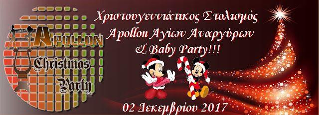Apollon dance studio: Χριστουγεννιάτικος Στολισμός Apollon Αγίων Αναργύρ...