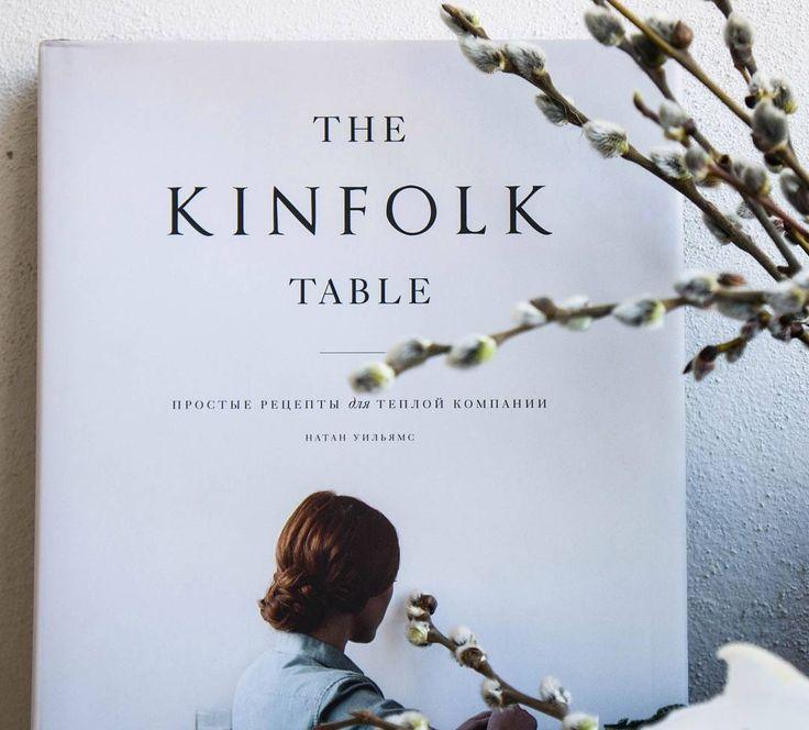 У нас еще осталось несколько книг The Kinfolk Table!  Эта книга про шумные вечеринки и уютные дружеские посиделки. Она про то что самую главную роль за вашим столом всегда играют люди а украшение стола и изысканность блюд уходят на второй план. В ней собраны истории творческих людей со всего света и их рецепты самые разные которые подойдут практически для любого случая. Просто бесконечный источник вдохновения для всех кому близка эстетика журнала Kinfolk!  И отличные новости: до 1 мая мы…