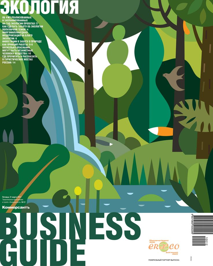 Maria Zaikina | Ecology, my cover illustration for Kommersant Business Guide №12, 31.03.2017, http://www.kommersant.ru/apps/110433