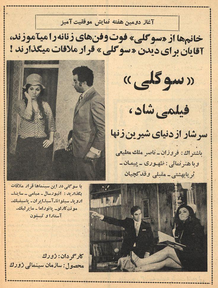 پوستر سیاه و سفید فیلم سوگلی - صفحه ۲۲ مجله ستاره سینما - شماره ٧٢٢ - جمعه ١٠ مهر ١٣٤٩