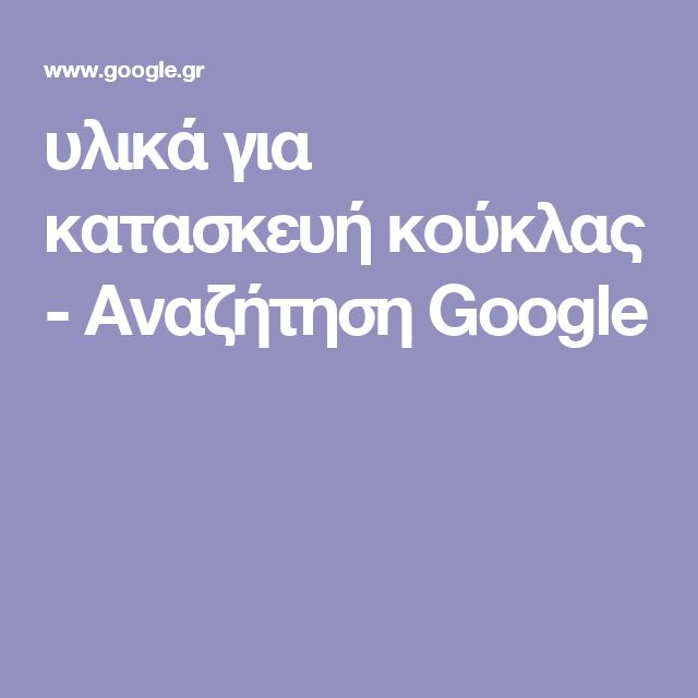 υλικά για κατασκευή κούκλας - Αναζήτηση Google