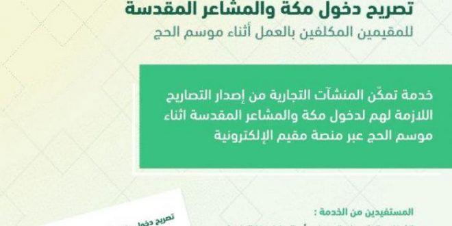 شروط أستخراج تصاريح الحج 1439 للمواطنين السعوديين والمقيمين من حجاج الداخل Arab News Airline