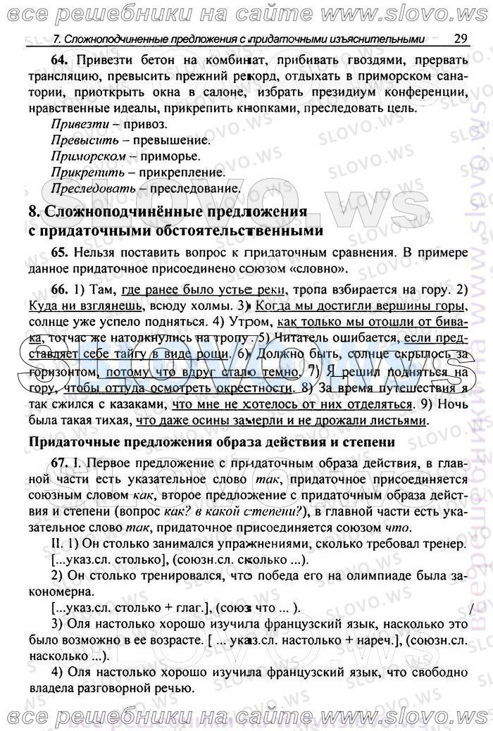 Гдз по русскому 8 класс stavcur ru