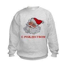 Russian Santa Kids Sweatshirt > Merry Christmas in Russian t-shirts & gifts > Hello World t-shirts and gifts
