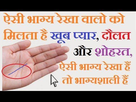 ऐसी भाग्य रेखा वालो को मिलता है खूब प्यार, दौलत और शोहरत Astrology in Hindi