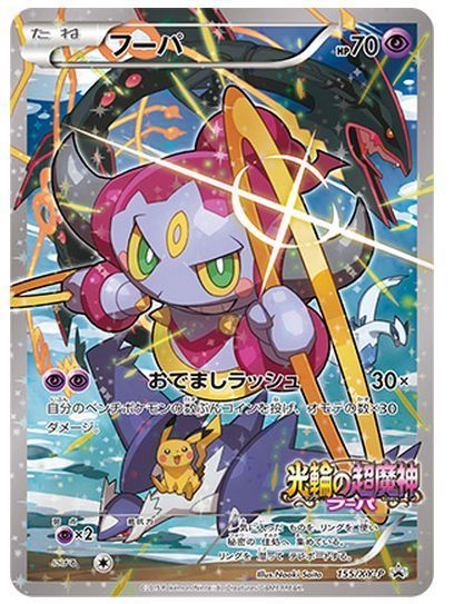 Pokemon Card Hoopa Movie Limited Promo Visitors Present 155/XY-P Japanese New #Nintendo