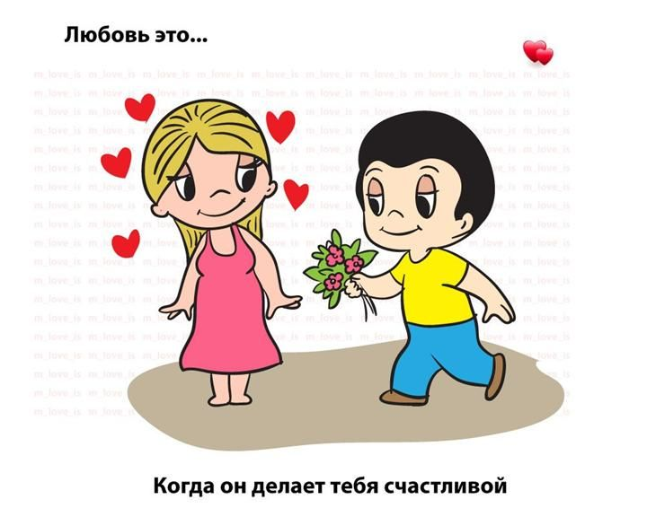 Love-is--i-etim-vse-skazano.jpg (720×576)