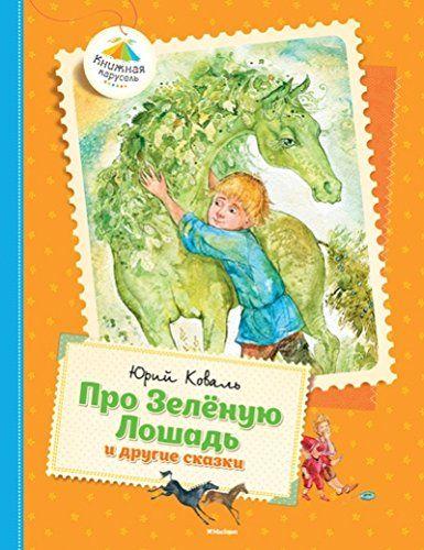 Про Зелёную Лошадь и другие сказки