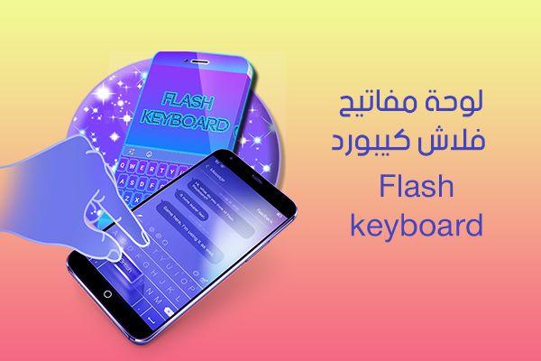 تحميل فلاش كيبورد Flash Keyboard أسرع لوحة مفاتيح للأندرويد رابط مباشر Keyboard Android Apps Ullo