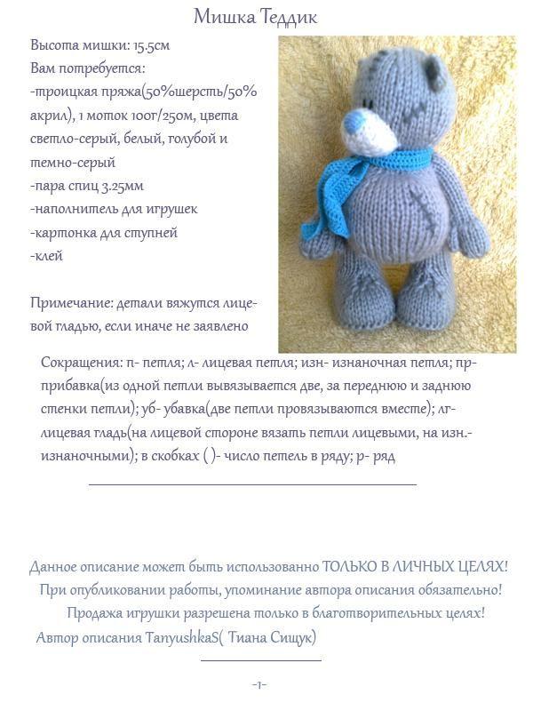 Как связать мишку спицами: описание работы (с ...