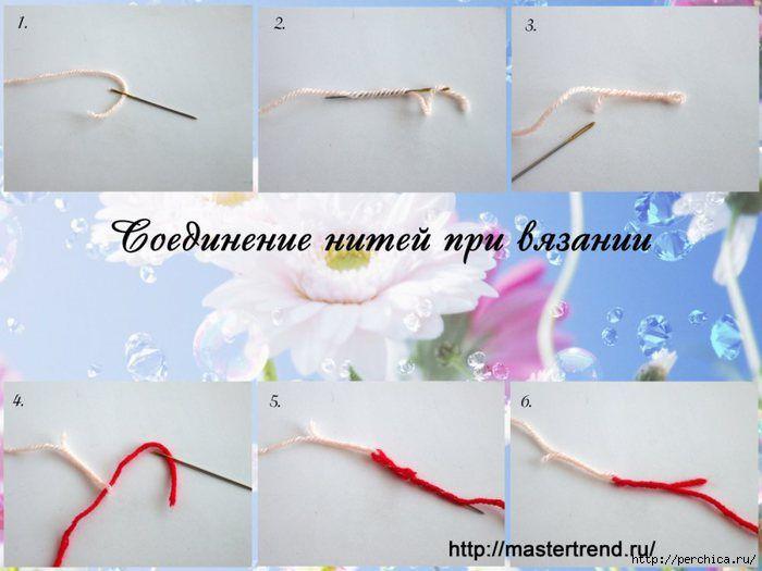 Как незаметно соединять нити для вязания - 2 способа . Обсуждение на LiveInternet - Российский Сервис Онлайн-Дневников