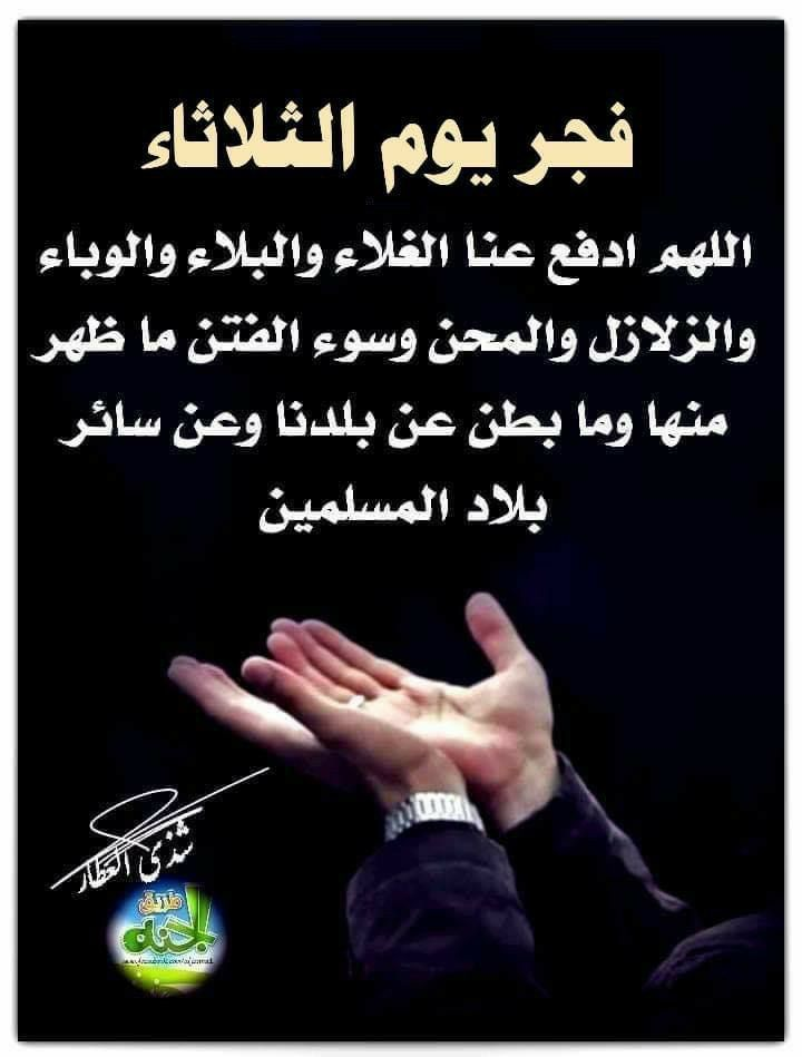 Pin By Semsem Batat On مناسبات دينية In 2021 Islamic Phrases Movie Posters Phrase