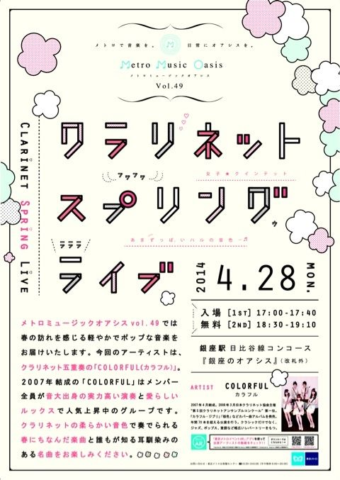 クラリネットスプリングライブ2014東京メトロ