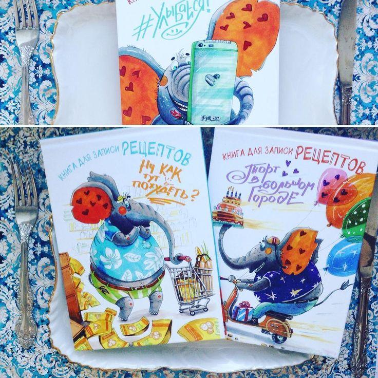Ура🎉Мой слоник теперь живёт в книге записей рецептов издательства ЭКСМО 😊 Внутри тоже он есть, в разных жизненных ситуациях, а ещё там много рисованных вкусняшек 🤗✨ А началось все со слона в марафоне День крокодила от @elinaellis 💐 спасибо огромное, Элина. #иллюстрация #детскаяиллюстрация #слон #рисую #illustration #childrenillustration #kidsillustration #picturebook #childrenbooks #artwork #instaart #topcreator #elephant #micesilent #cartoon #characterdesign #markers #детскийиллюстратор…