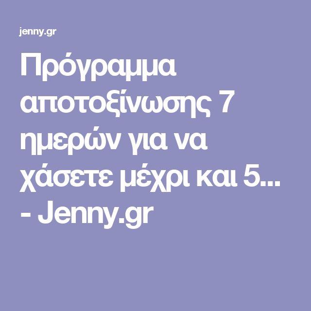 Πρόγραμμα αποτοξίνωσης 7 ημερών για να χάσετε μέχρι και 5... - Jenny.gr
