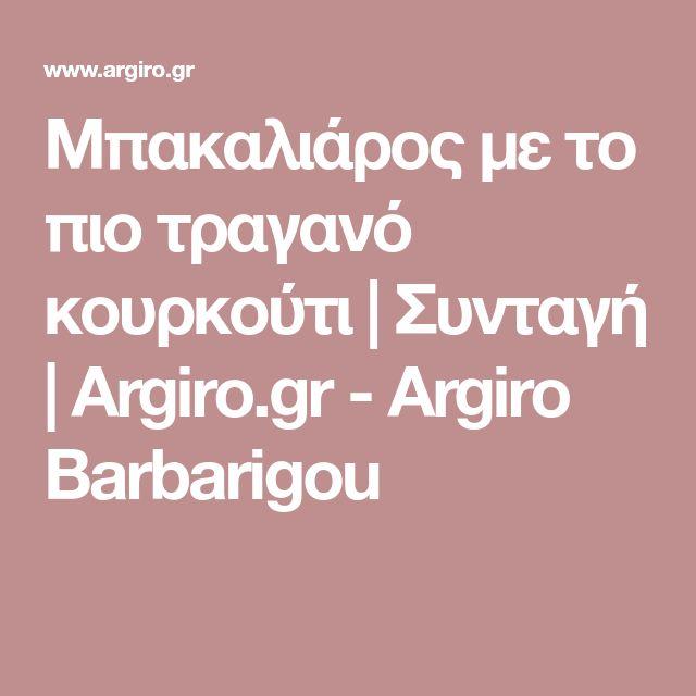 Μπακαλιάρος με το πιο τραγανό κουρκούτι | Συνταγή | Argiro.gr - Argiro Barbarigou