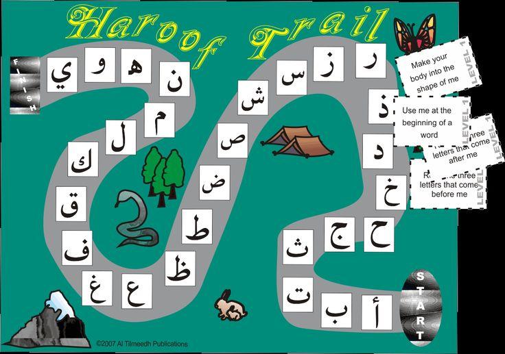 www.arabicplayground.com Haroof Trail Board Game Set by Al Tilmeedh