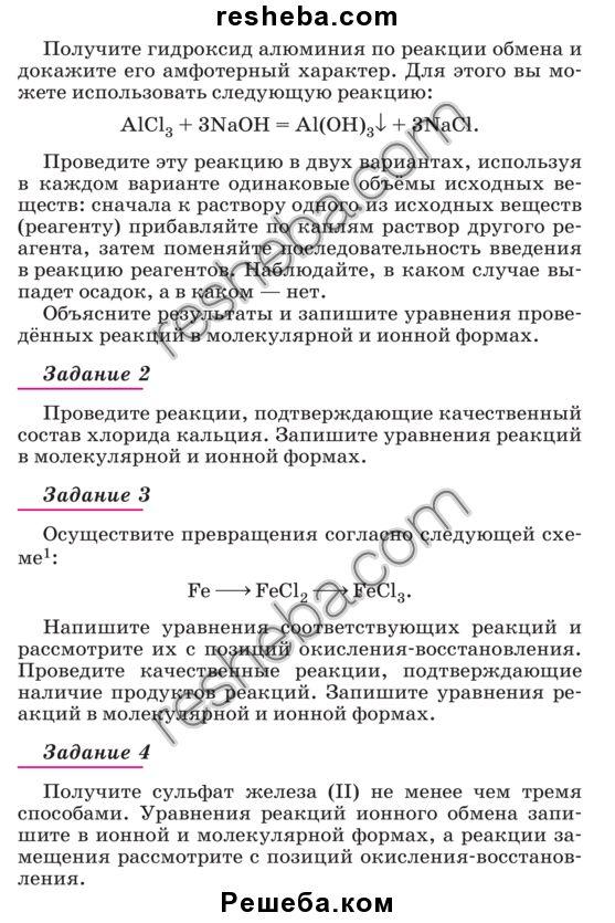 Тесты по русскому языку 10-11 класс цыбулька онлайн