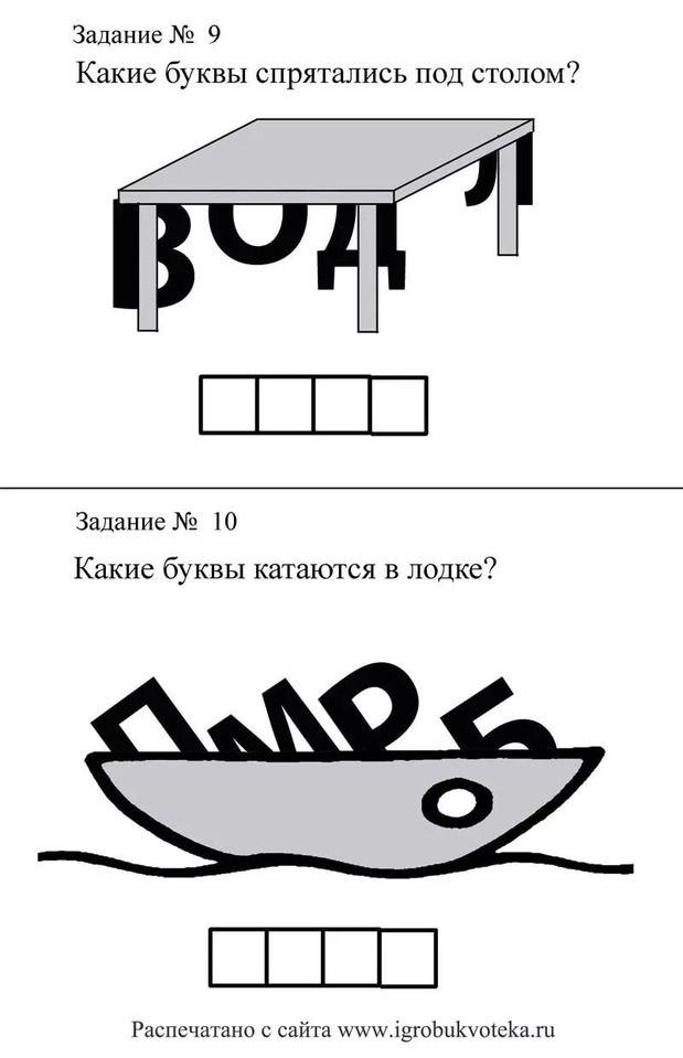 упражнения для техники чтения: 14 тыс изображений найдено в Яндекс.Картинках