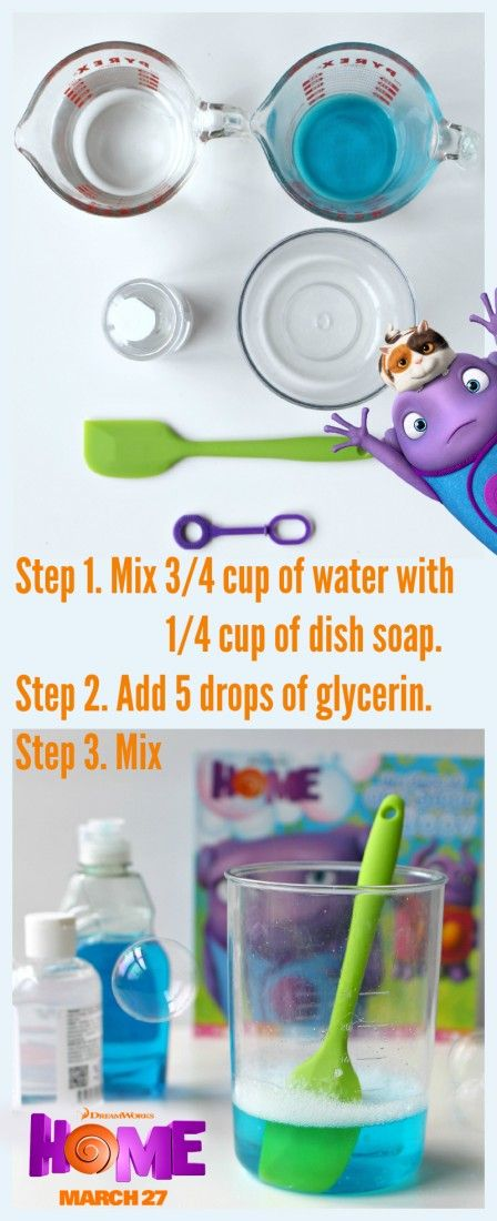 Do a science project with your child and help them create their own Home inspired bubbles. Sponsored by DreamWorks.