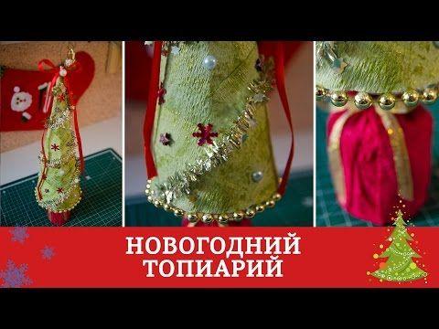 В этом видео я покажу как сделать новогодний топиарий своими руками. Наша декоративная елка будет сделана из картона и гофрированной бумаги, а также украшена различными новогодними элементами. Такой топиарий будем прекрасным украшением вашего дома на праздники или можете вручить его в качестве подарка своим друзьям или близким. hobby, хобби, DIY, подарок, своими руками, Christmas (Holiday), gift, мастер класс, handicraft
