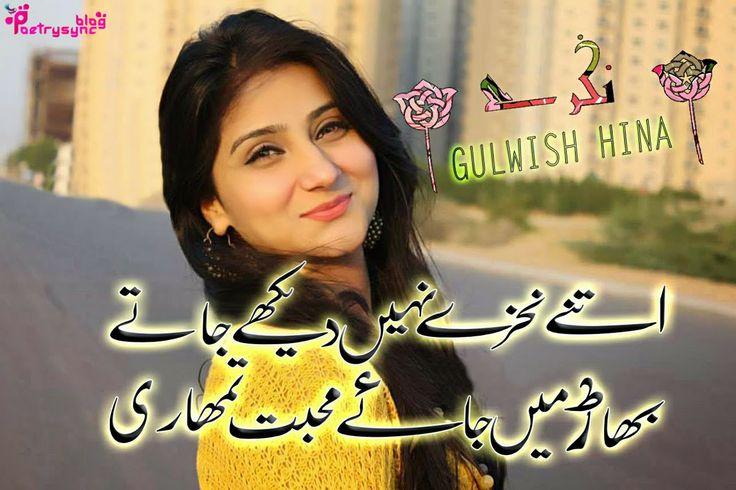 Poetry mohabbat shayari sms shayari in urdu picture for Table yaad karne ke tarike