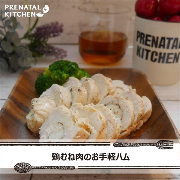 【材料】(2人分) ・鶏むね肉…1枚 ・酒…少々 ・塩こしょう…少々 ドレッシング ・肉の蒸し汁…40cc ・しょうゆ…小さじ1 ・酒…大さじ1 ・塩…小さじ½ ・しょうがチューブ…3cm ・ごま油…小さじ2 . 【作り方】 1.鶏むね肉は皮と身の間にある脂肪と筋を取り除き、キッチンペーパーで余分な水分を取り除く。中心から厚い部分を左右に開き(観音開き)で、全体的な厚みをそろえる。全体的に塩こしょうをまぶし、酒をふって数分おいておく。 2.広げたラップの上に置き、手前からきつめに巻いていく。 3.両脇のラップをくるくると回し、口を閉じる。もう一度ラップを巻き、2重にする。 4.少し深さのあるお皿に乗せ、500Wのレンジで1分半~2分加熱する。むね肉を裏返し、もう1分半~2分加熱する。その後粗熱を冷ましておく。 5.ボールに蒸し汁・しょうゆ・酒・塩・しょうがを入れ泡だて器でよくすり混ぜる。その後、ごま油を少しずつ垂らしながら、しっかり混ぜ乳化させ、ドレッシングを作る。 6.粗熱が取れたむね肉をお好みの厚さに切り盛り付けドレッシングをかけ完成。