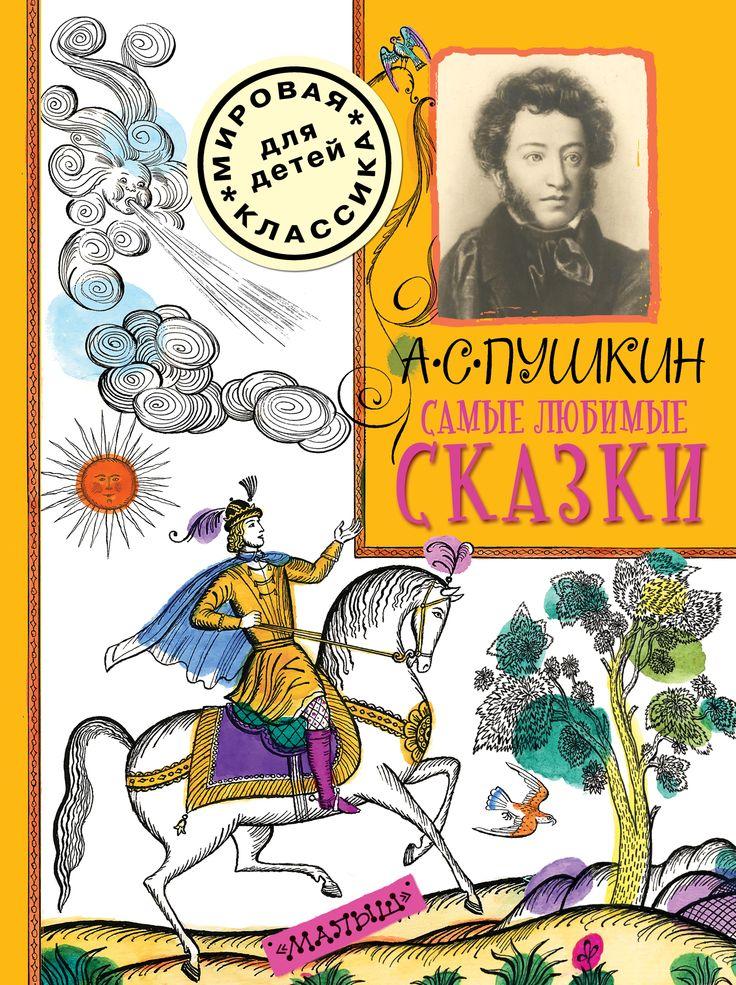 http://shop.ast.ru/catalog/detstvo/literatura-dlya-detey/samye-lyubimye-skazki-5-2_ID1046336/