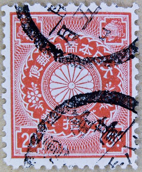 oinonio:    vintage japanese stamp Nippon 20 yen Japan bollo postage 20 timbres selo sellos francobolli porto Japon Nippon 20y marka mapka Briefmarke Japan 20 yen by stampolina on Flickr.