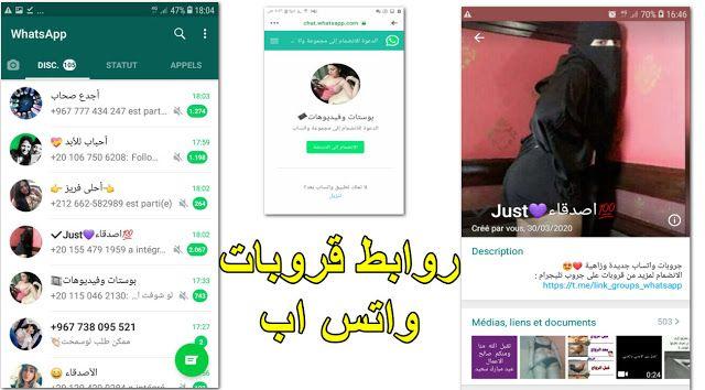 أحدث روابط قروبات واتس اب Whatsapp Group Cree Ads