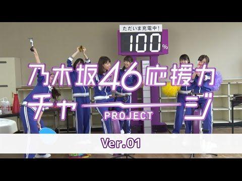 乃木坂46 Nogizaka46 Panasonic電池