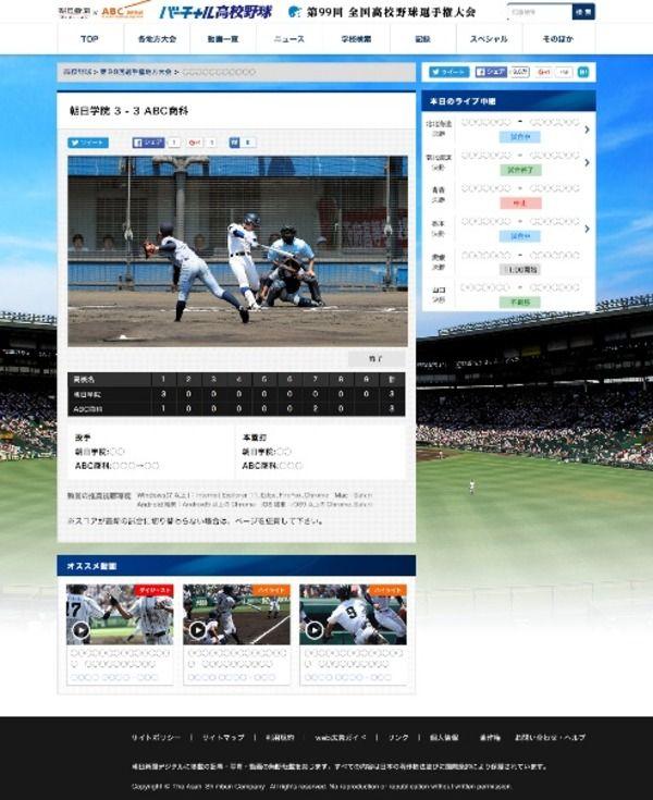 夏の甲子園ライブ配信、バーチャル高校野球で7/8よりスタート