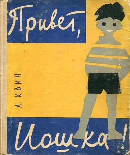 "kid_book_museum: ""Привет, Иошка!"" Л.Квина с иллюстрациями С.Калачева (1962 г.)"