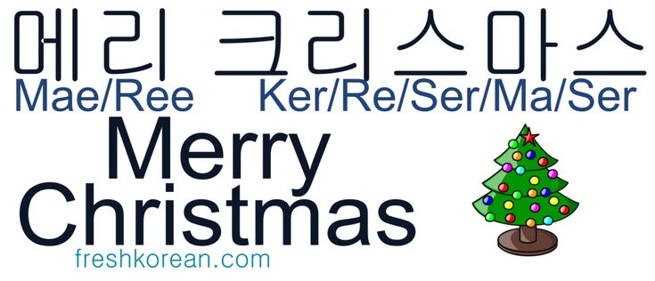 Merry Christmas - Fresh Korean Phrase Card