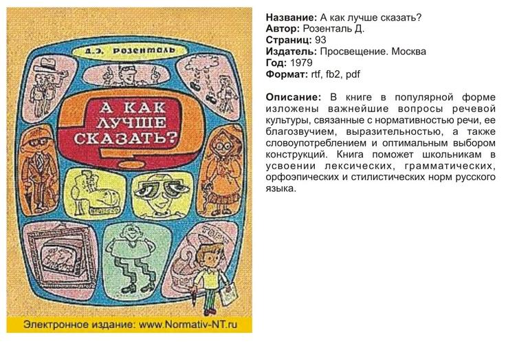 Розенталь практическая стилистика русского языка скачать fb2