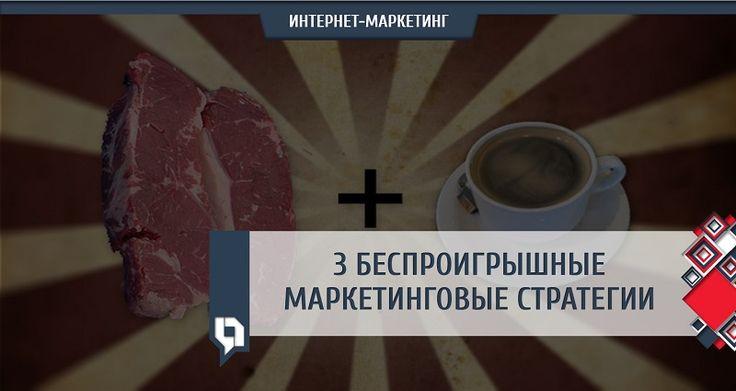 3 беспроигрышные маркетинговые стратегии - http://mr.kg/8 - #ИнтернетМаркетинг, #Стратегия