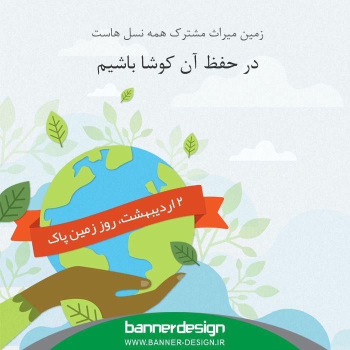 2 اردیبهشت، روز جهانی زمین پاک  #زمین_پاک #رویداد
