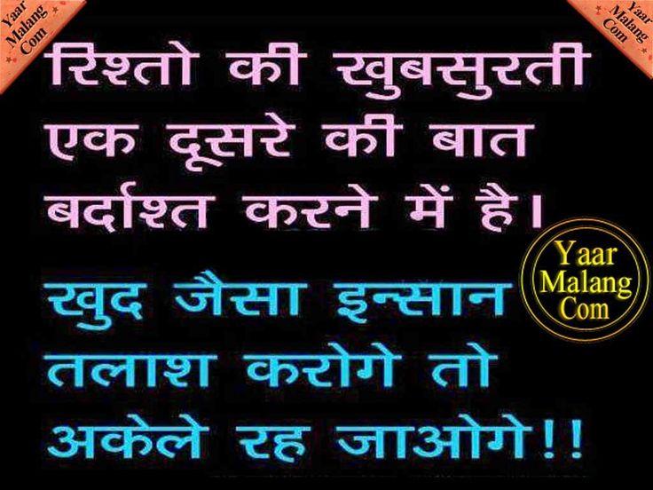 in love quotes hindi Hindi Motivational Quotes HD