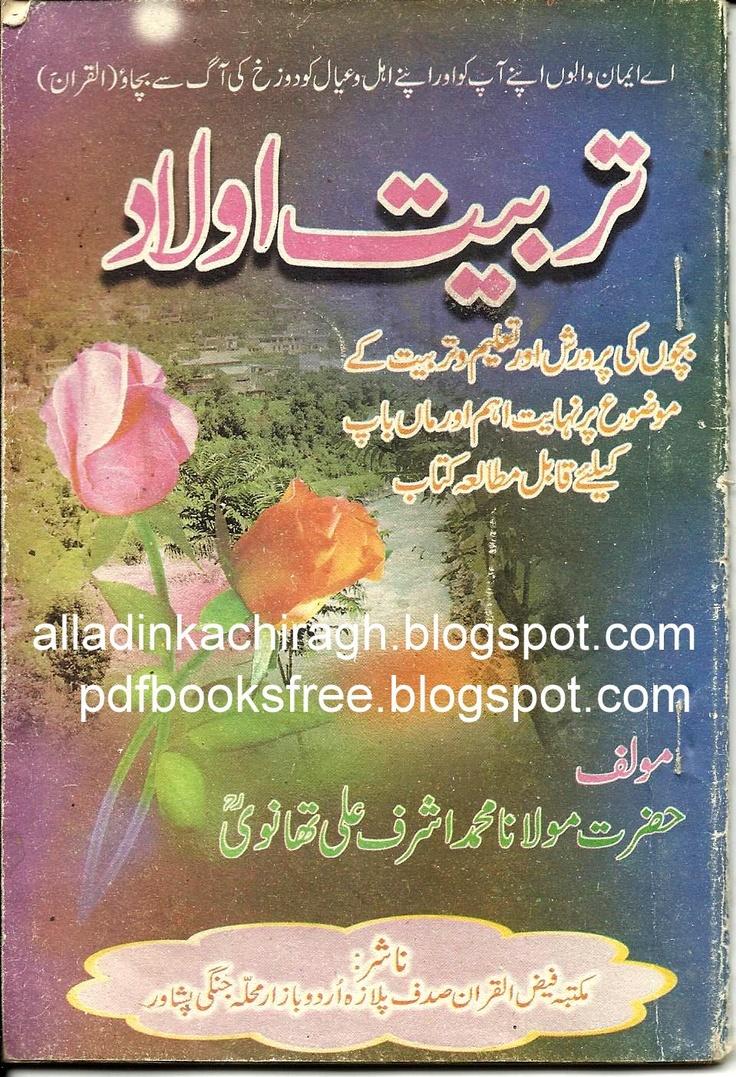 Tib E Nabvi By Imam Zahbi S T Islamic