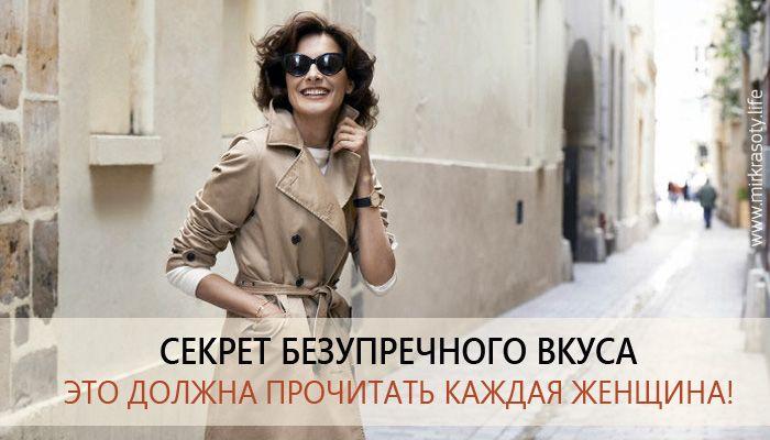 В этой статье собраны лучшие модные советы, «самый сок» о том, как должна одеваться уважающая себя женщина.