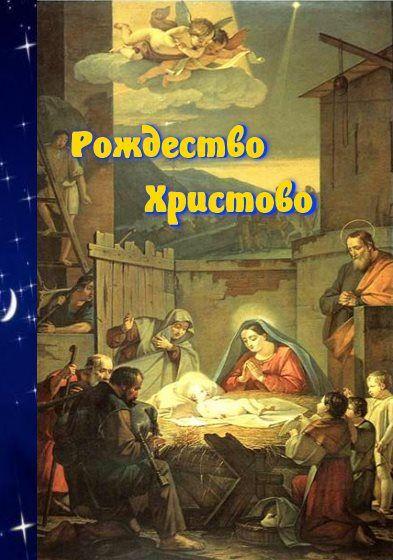 Мультфильм Рождество Христово