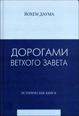 Дорогами Ветхого Завета - 2 - Исторические книги - Даума Й.