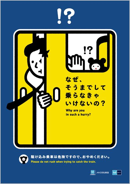 Tokyo Metro Manners Posters. May 2012. [2012年5月}