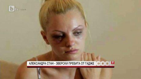 Румънската поп звезда Александра Стан е била зверски пребита