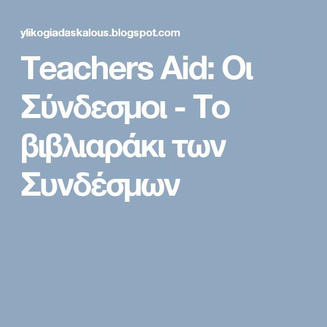 Teachers Aid: Οι Σύνδεσμοι - Το βιβλιαράκι των Συνδέσμων